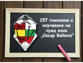 157 Gimnazia