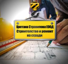 ЦСИ - Цветана Страхилова ЕООД - Строителство и ремонт на сгради