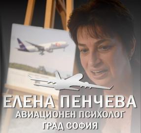 Елена Пенчева - Авиационен психолог град София
