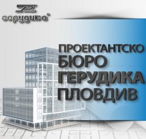 Проектанско бюро герущина - Пловдив