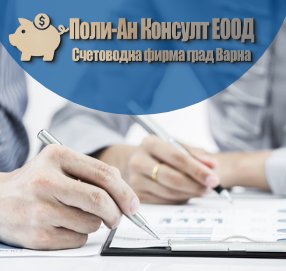 Поли-Ан Консулт ЕООД - Счетоводна фирма град Варна
