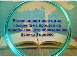 RCPPPO- V.Tarnovo