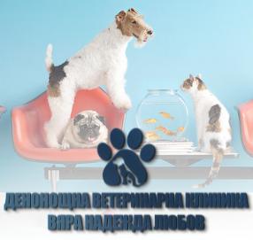 Денонощна ветеринарна клиника Вяра, Надежда и Любов