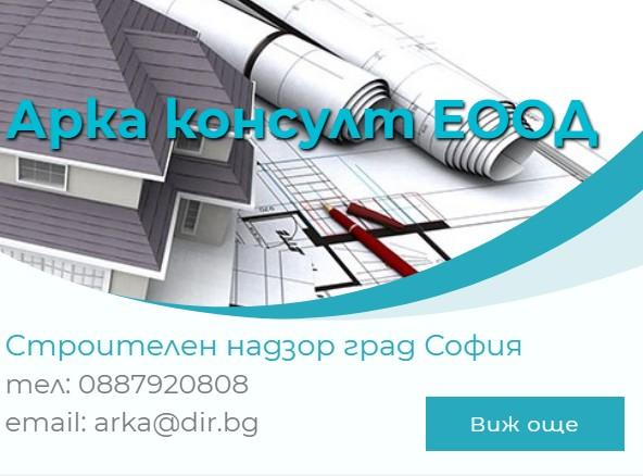 arka-konsult