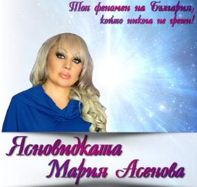 Mariya Asenova - Yasnovidka