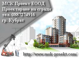 МСК Проекс ЕООД