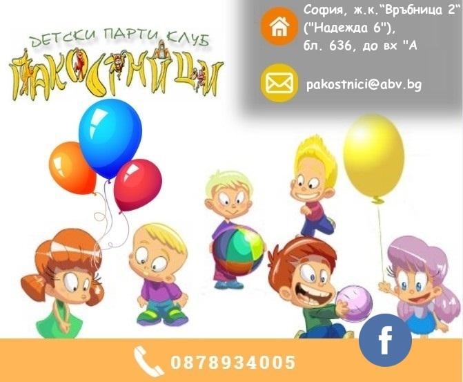 Детски парти клуб Пакостници