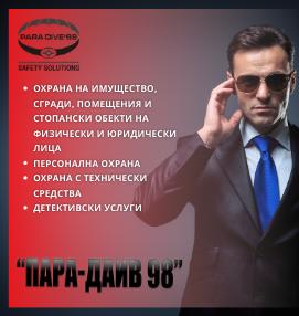 Пара-Даив 98