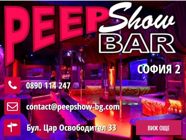 peep-show-bar