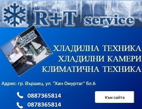 R+T Service