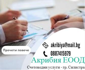 Счетоводни услуги град Силистра