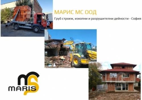 Марис МС ООД -…