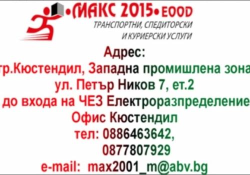 Макс 2015 ЕООД |…