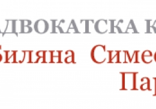Адвокатска Кантора Биляна Симеонова…