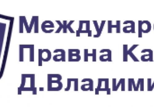 Международна правна кантора Д.…