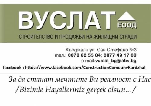 Вуслат ЕООД - Строителна…