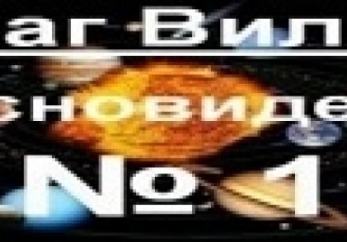 Ясновидката на България -…